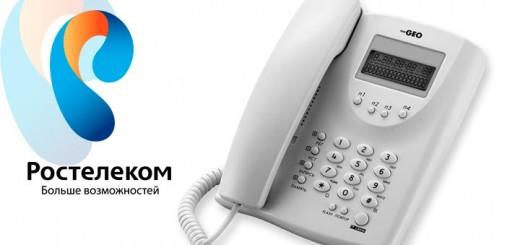 Как платить за домашний телефон Ростелеком?