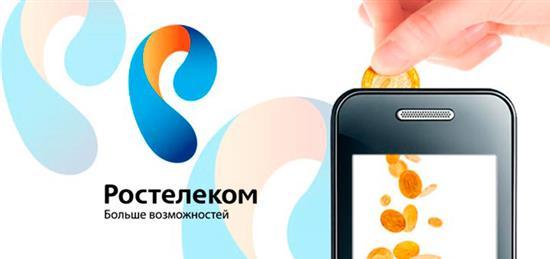 Как узнать баланс интернета и телефона Ростелекома