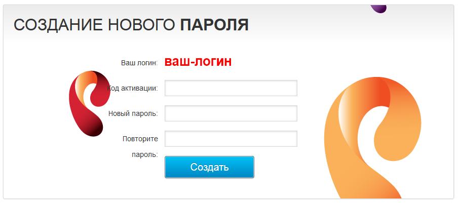 Как узнать логин и пароль «Личного кабинета» Ростелеком?