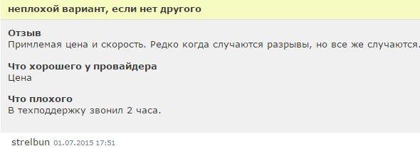 Отзывы об интернете и телевидении Ростелеком