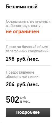 Тарифы на домашний телефон Ростелеком