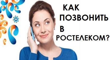 Как позвонить оператору Ростелеком