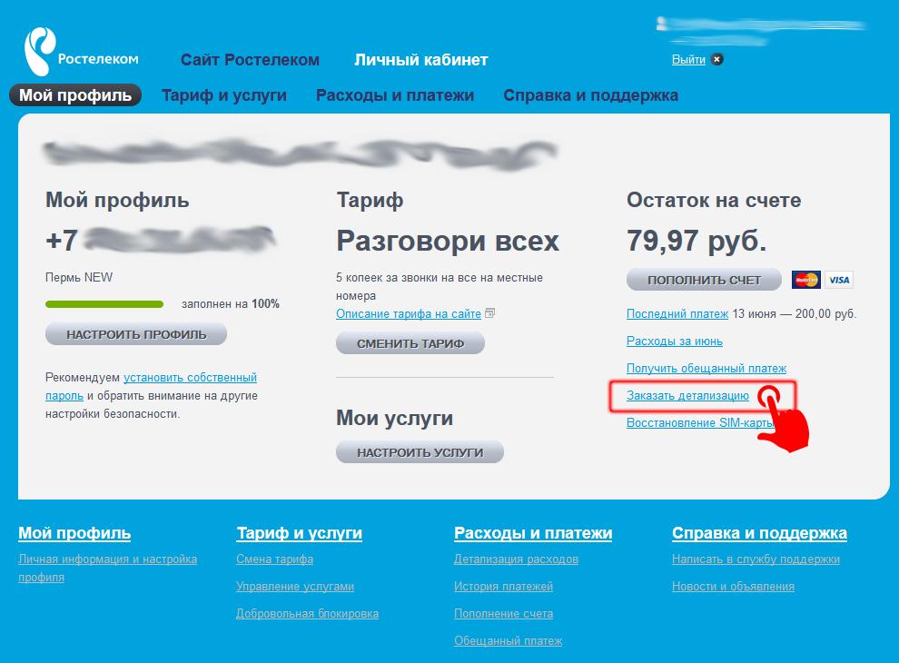 Детализация телефонного счета с личного кабинета Ростелекома