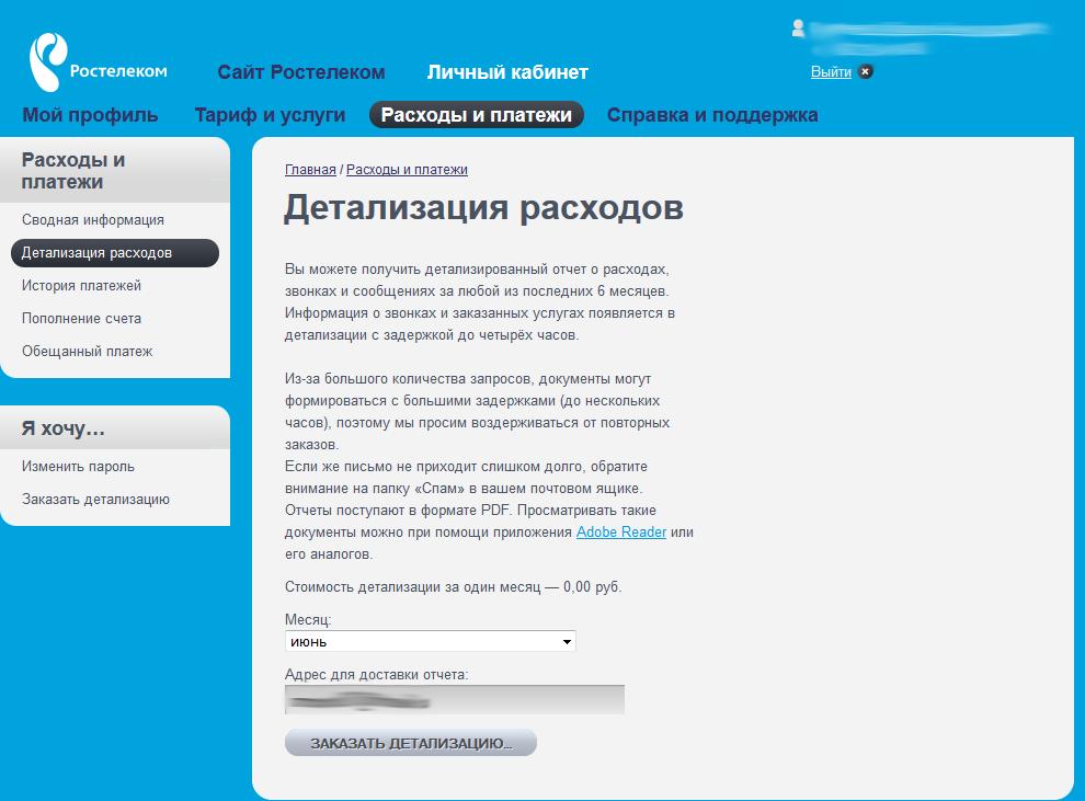 Детализация звонков по сети Ростелекома