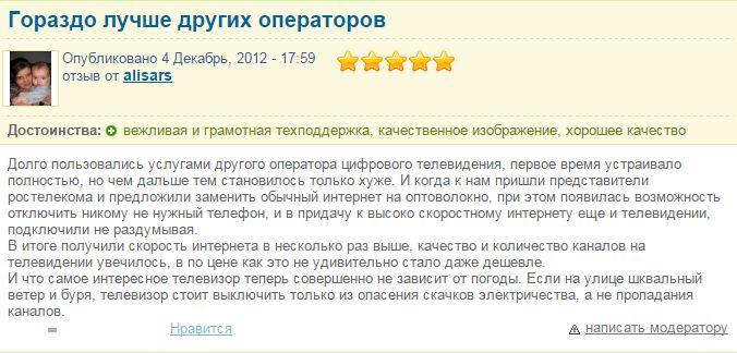 Отзывы клиентов о цифровое телевидение от компании Ростелеком