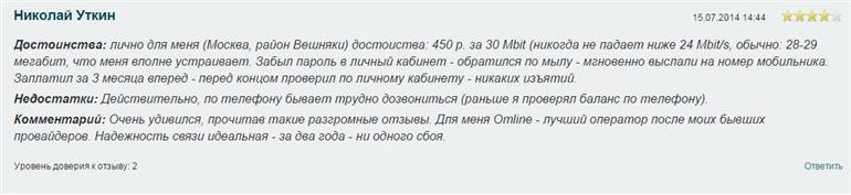 Отзывы о провайдере Ростелеком в Москве