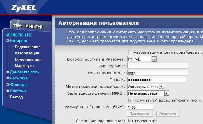 Настройка роутера Zyxel Keenetic под Ростелеком